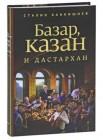 Книга Базар, казан и дастархан (ГР)