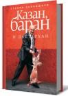 Книга Казан, баран и дастархан (ГР)