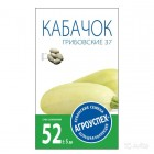 Семена АГРОУСПЕХ Кабачок Грибовский 37 средний 3 г