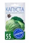 Семена АГРОУСПЕХ Капуста белокочанная Парел F1 суперранняя 10 шт. дражже