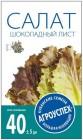 Семена АГРОУСПЕХ Салат Шоколадный лист 0,5 г