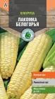 Семена Кукуруза Лакомка Белогорья 5 г Тимирязевский питомник