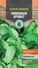 Семена Тимирязевский питомник Базилик Лимонный 0,3 г