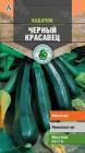 Семена Кабачок цуккини Черный красавец 2 г Тимирязевский питомник