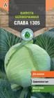 Семена Капуста белокочанная Слава 1305, средняя 0,5 г Тимирязевский питомник
