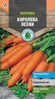 Семена Тимирязевский питомник Морковь Королева осени поздняя 2 г