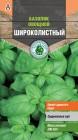 Семена Тимирязевский питомник Базилик Широколистный 0,5 г