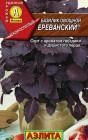Семена АЭЛИТА Базилик Ереванский ц/п 0,3 г