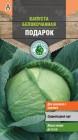 Семена Тимирязевский питомник Капуста белокочанная Подарок, средняя 0,5 г