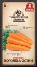 Семена Тимирязевский питомник Морковь Королева осени поздняя 4 г (двойная фасовка)