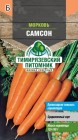 Семена Морковь Самсон 0,5 г Тимирязевский питомник