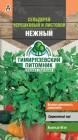 Семена Тимирязевский питомник Сельдерей Нежный листовой 0,5 г