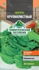 Семена Щавель Крупнолистный 1 г Тимирязевский питомник