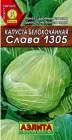 Семена Аэлита Капуста белокочанная Слава 1305 Лидер 0,5 г