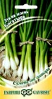 Семена Лук на зелень Богатырь Авторские 0,5 г Гавриш