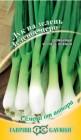 Семена Лук на зелень Зеленое перо Авторские 0,5 г Гавриш