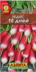 Семена АЭЛИТА Редис 18 Дней 3 г