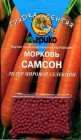 Семена Агрико Морковь Самсон драже