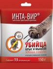 Приманка зерновая Родентицид Инта-Вир 150г