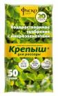 Удобрение органоминеральное Крепыш для рассады водорастворимое 50г (18)