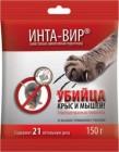 Приманка гранулированная Инта-Вир 150г от крыс и мышей