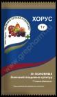 Фунгицид комплексный ЗАС Хорус для плодовых культур 1 г