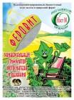 Стимулятор активности средств НЭСТ Феровит 1,5 мл