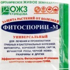 Биофунгицид от грибных и бактериальных болезней ОЖЗ Фитоспорин-М ТОМАТЫ паста 100 г