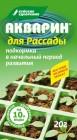 Удобрение АКВАРИН Для Рассады 20 г Буйские Удобрения