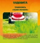Газонная трава САДОВИТА Газон МОЛНИЯ 0,5кг