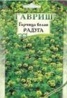 Сидерат Горчица Белая Радуга 20 г Гавриш