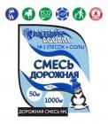 Реагент антигололедный АК -смесь дорожная № 1 NaCl+песок-1,6-1,8 мм/2:1, до -20С, 50 кг (мешок)