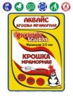 Реагент антигололедный АК -крошка мраморная состав CaCO3, фракция 2-5 мм, -20С, 25 кг (мешок)