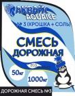 Реагент антигололедный АК -смесь дорожная № 3 NaCl+крошка гранит-2-5 мм/2:1, до -20С, 50 кг