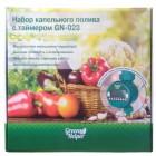 Набор капельного полива Green Helper на 64 растения GN-023