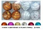 Набор шаров Д=10см*4шт., 2цв., витой с блест. полосами в ПВХ Е 90028