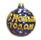 Шар Д=8см, С Новым Годом, в подарочной упаковке КУ-80-80765