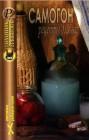 Книга рецептов Самогон-рецепты для Вас в мягком переплете, 45стр.