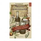 Книга рецептов Водочки-наливочки твердый переплет 157стр.  (ГР)