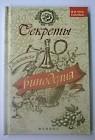 Книга рецептов Виноделие твердый переплет 192стр.